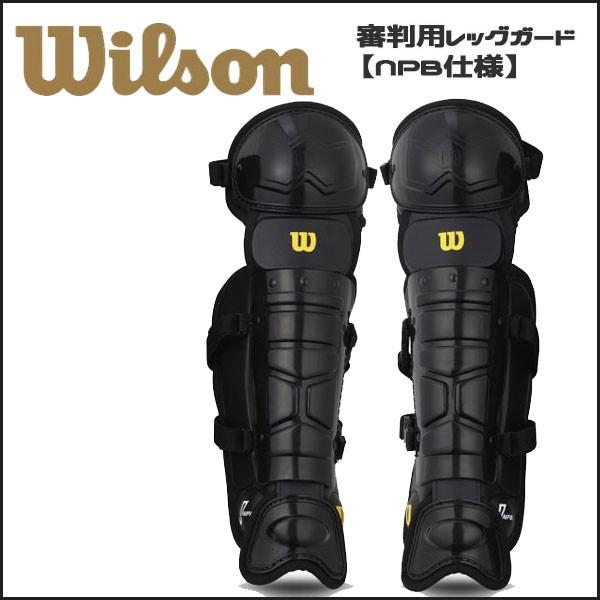 野球 Wilson【ウイルソン】 硬式用 審判用レッグ...