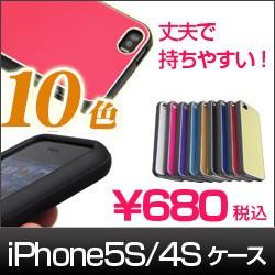 【iphoneSE メタルケース】iPhoneSE/5/5S/4Sに対...