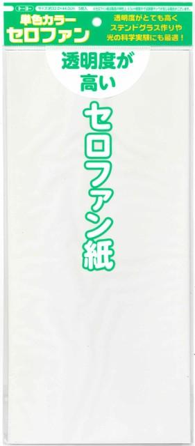【メール便OK】トーヨー 単色カラーセロファン...