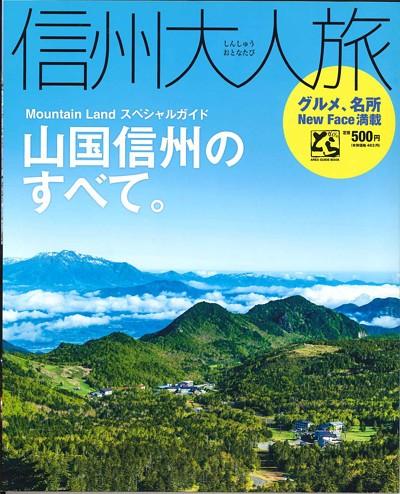 【メール便OK】【ガイドのとら】信州大人旅〜山...