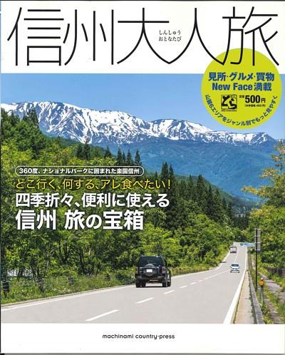 【メール便OK】【ガイドのとら】信州大人旅〜36...