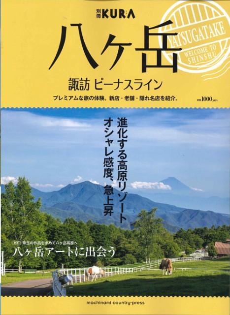 【メール便OK】八ヶ岳 諏訪ビーナスライン〜プ...