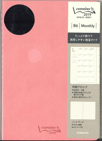 【メール便OK】キョクトーcaminoダイアリー B6...