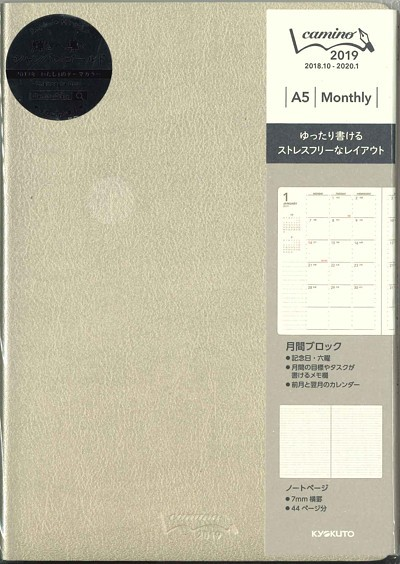 【メール便OK】キョクトーcaminoダイアリー A5...
