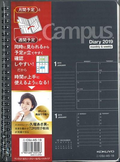 【メール便OK】コクヨ キャンパスダイアリー20...