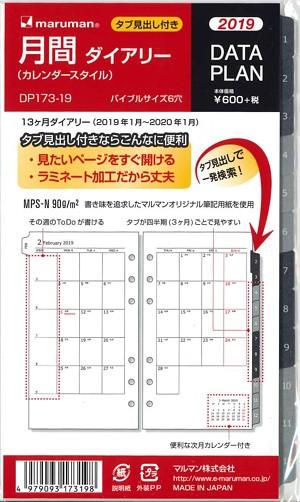 【メール便OK】マルマン 手帳リフィル バイブ...