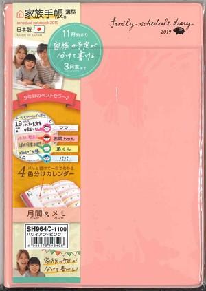 【メール便OK】クツワ 2019 家族手帳 B6薄型...
