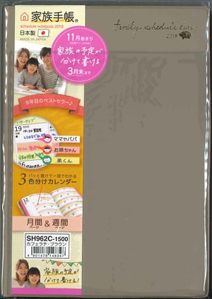 【メール便OK】クツワ 2019 家族手帳 B6 カ...