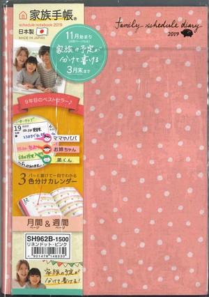 【メール便OK】クツワ 2019 家族手帳 B6 リ...