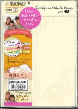 【メール便OK】クツワ 2019 家族手帳 ミニ軽A...