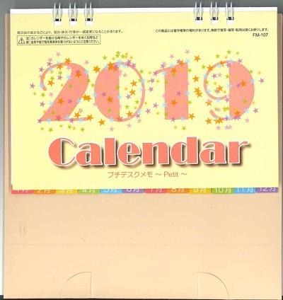 【メール便OK】年齢早見表付 卓上カレンダー ...