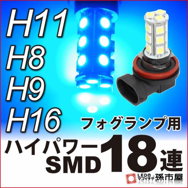 LED フォグランプ H11 ハイパワー SMD 18連 青/ブ...