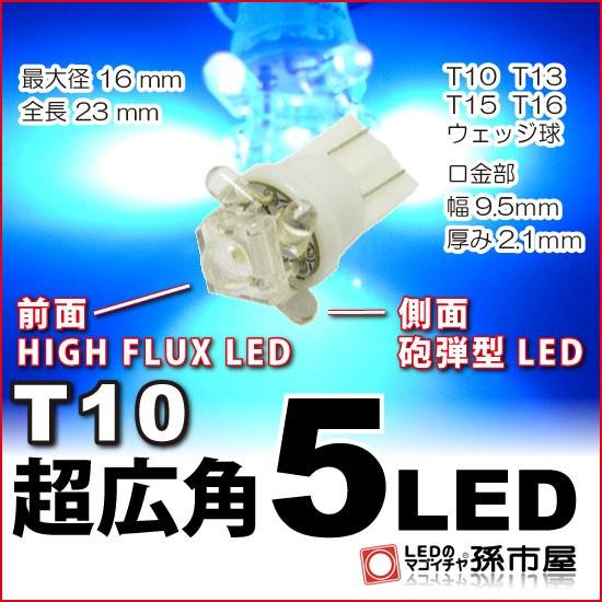 LED T10 超広角5LED 青 ブルー 【T10ウェッジ球】...