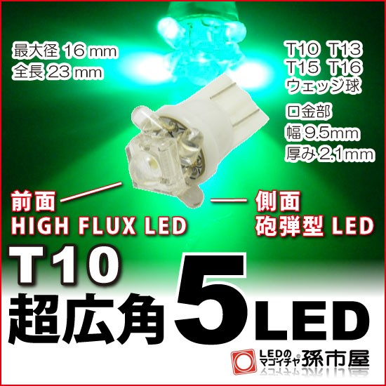 LED T10 超広角5LED 緑 グリーン 【T10ウェッジ球...