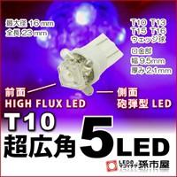 LED T10 超広角5LED 紫 【T10ウェッジ球】 HIGH F...