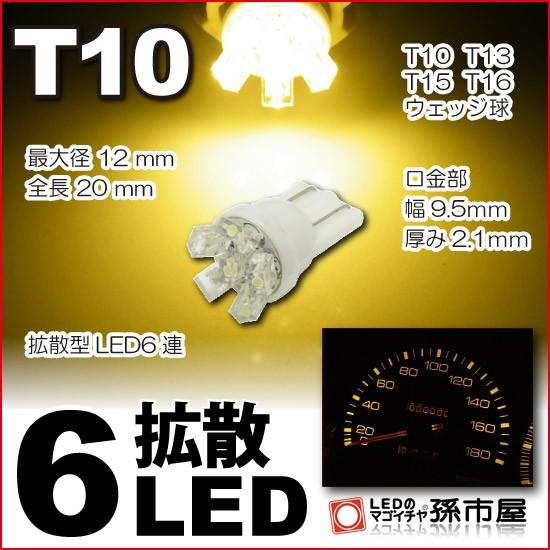 LED T10 メーター球 拡散6LED 電球色 【T10ウェッ...