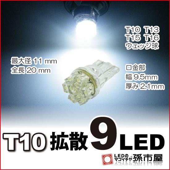 LED T10 拡散9LED 白 ホワイト 【T10ウェッジ球】...