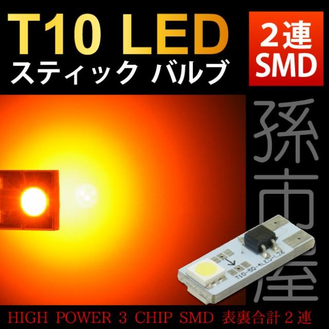 T10 LED スティックバルブ2LED-アンバー【T10ウェ...