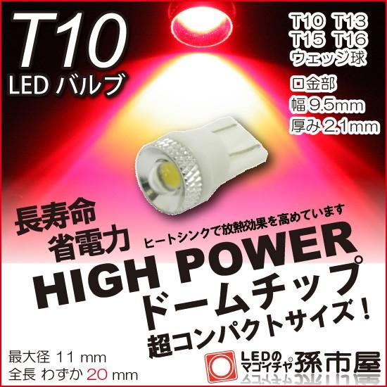 LED T10 ハイパワードームチップ 赤 レッド 【T10...