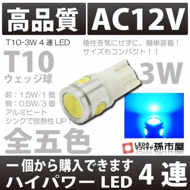 T10 3.0W 4連LED 青 / ブルー 【T10 ウェッジ球】...