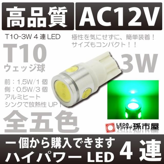 T10 3.0W 4連LED 緑 / グリーン 【T10 ウェッジ球...