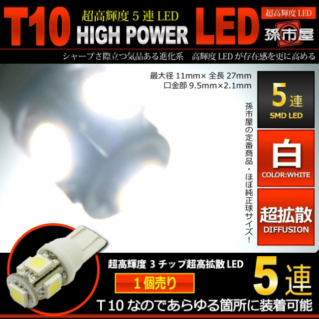 【ライセンスランプ LED】(ナンバー灯)  トヨタ ...