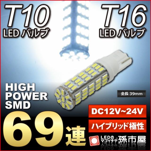 LED T16 T10 ハイパワー69連 ホワイト/白 超高輝L...