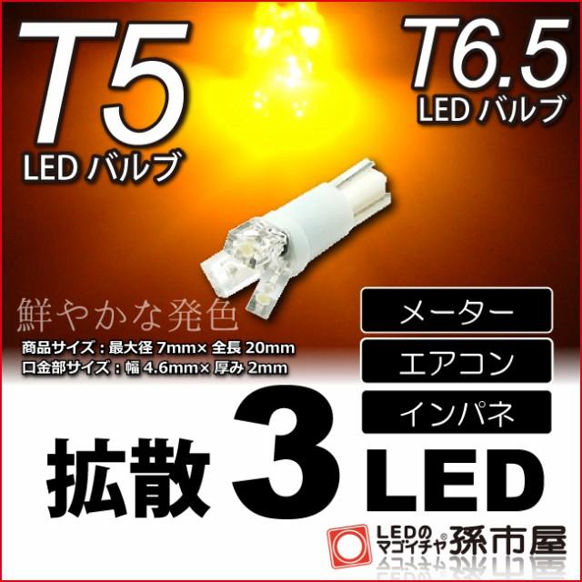 T5 LED 拡散 3 LED アンバー / オレンジ色 / 黄 ...