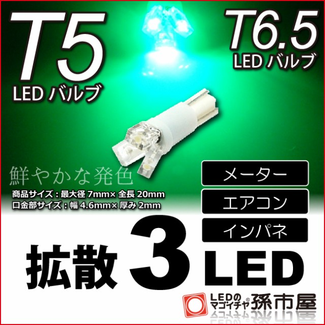 T5 LED 拡散 3 LED 緑 / グリーン 【T5 T6.5小型...