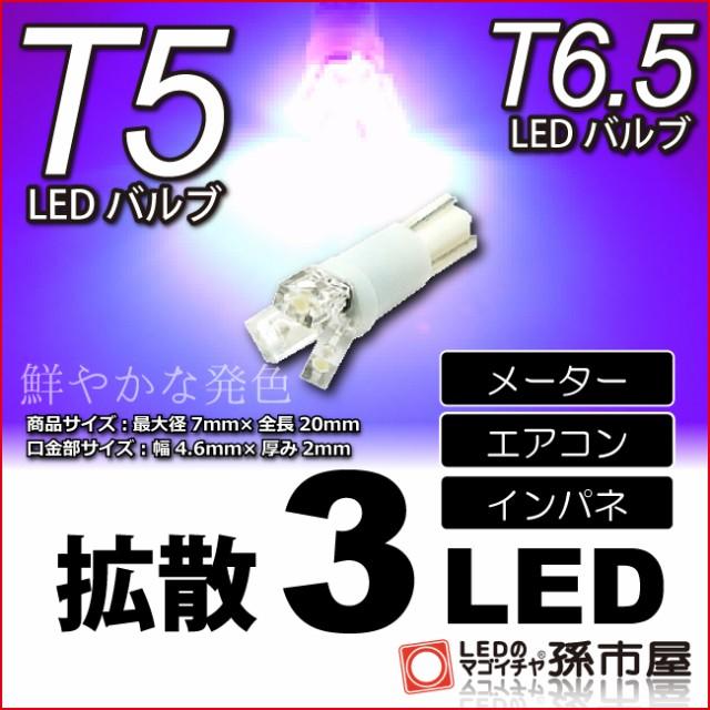T5 LED 拡散 3 LED 紫 【T5 T6.5小型ウェッジ】 ...