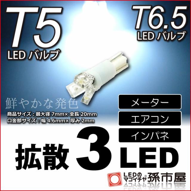 T5 LED 拡散 3 LED 白 / ホワイト 【T5 T6.5小型...