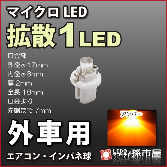 外車用マイクロLED 拡散1LED アンバー 【特に欧州...