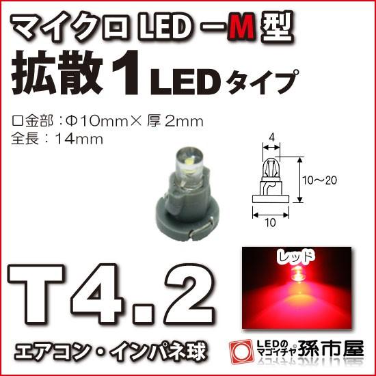 T4.2 led マイクロLED M型 1LED 赤 レッド 【T4.2...