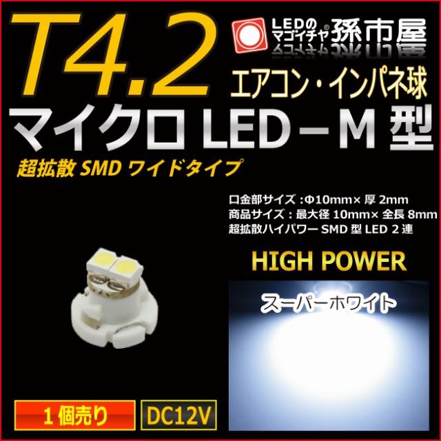 T4.2 led マイクロLED M型 SMDワイド 白 ホワイト...