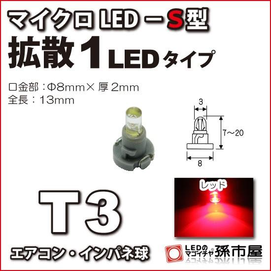 T3 led マイクロLED S型 1LED 赤 レッド 【T3】 ...