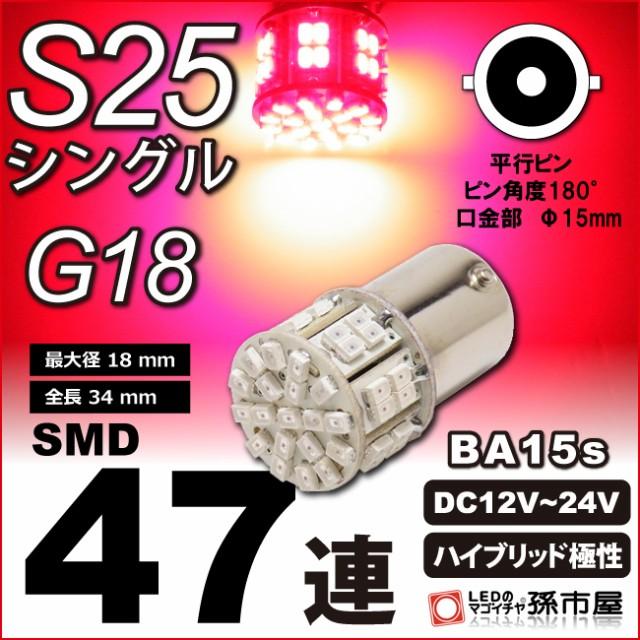 LED S25シングル SMD47連 赤 【S25 ウェッジ球】...