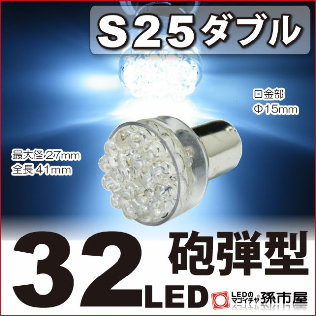S25ダブル 32LED 白 ホワイト 【バックランプなど...