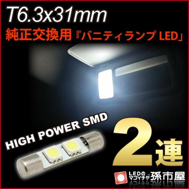 T6.3×31 ハイパワーSMD2連 白 / ホワイト T6.3x3...