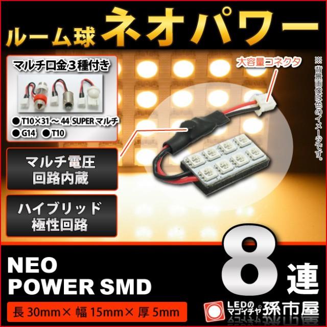 ルーム球 ネオパワーSMD8連-電球色/ウォームホワ...