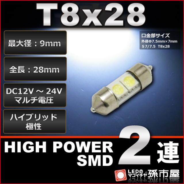 【リアルームランプ】 LED トヨタ カローラ ラン...