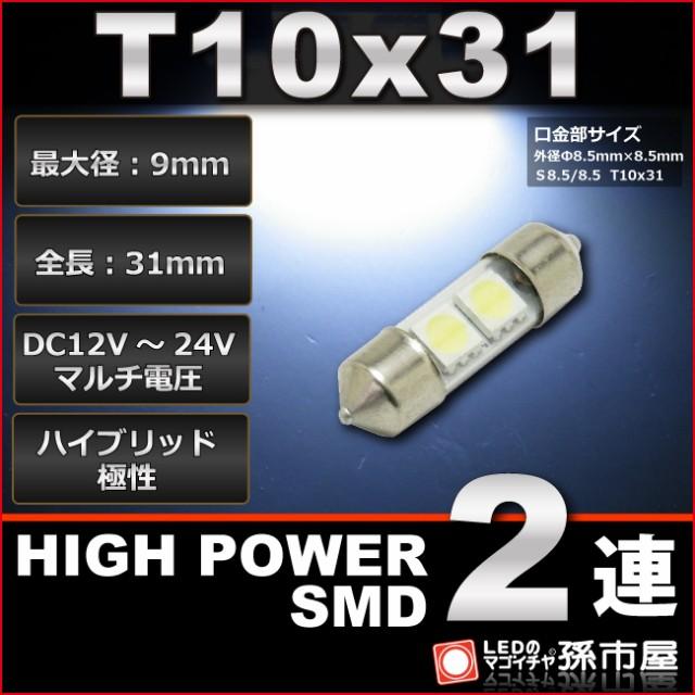 【フロントルームランプ LED】 ダイハツ コペン用...