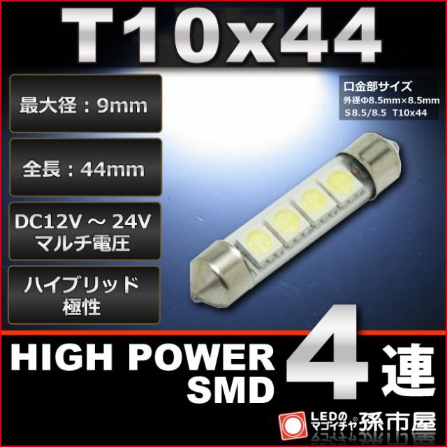 T10x44 ハイパワーSMD4連 白 / ホワイト【ルーム...