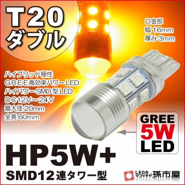 T20ダブル CREE 高効率パワー HP5W+SMD12連タワ...