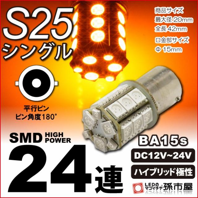 【リアウインカーランプ LED】 BMW X3用LED (E83...
