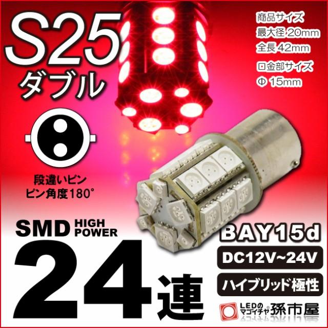 【ブレーキランプ LED】 スズキ パレット用LED (M...