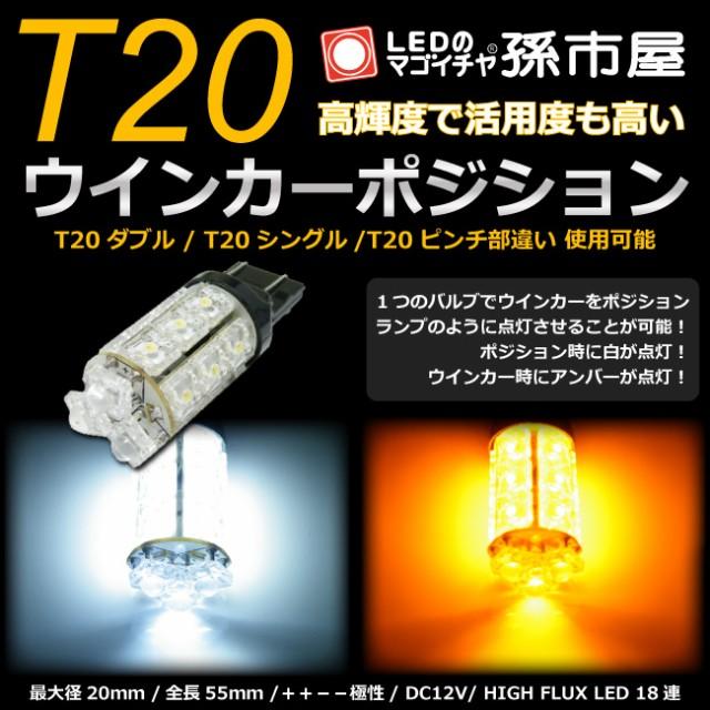 ウインカーポジション T20ダブル【タワー18LED】...