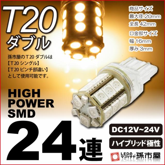 【お一人様1個限り】LED T20ダブル SMD24連 電球...