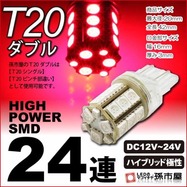 【ブレーキランプ LED】 ホンダ ライフ用LED (JC1...