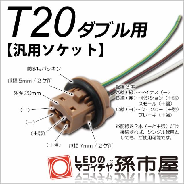 汎用ソケット-T20ダブル用【テールランプなどの増...