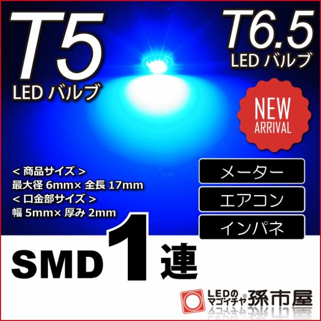 T5 SMD 1連 青 ブルー 【T5】 【T6.5】 バルブ DC...
